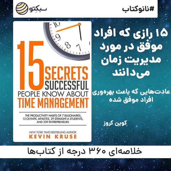 خلاصه کتاب ۱۵ رازی که افراد موفق در مورد مدیریت زمان میدانند