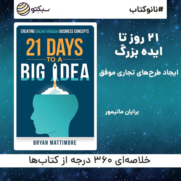 خلاصه کتاب ۲۱ روز تا ایده بزرگ