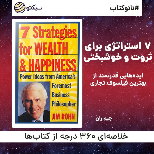خلاصه کتاب ۷ استراتژی برای ثروت و خوشبختی
