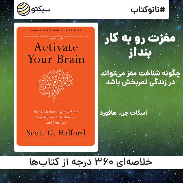 مغزت رو به کار بنداز
