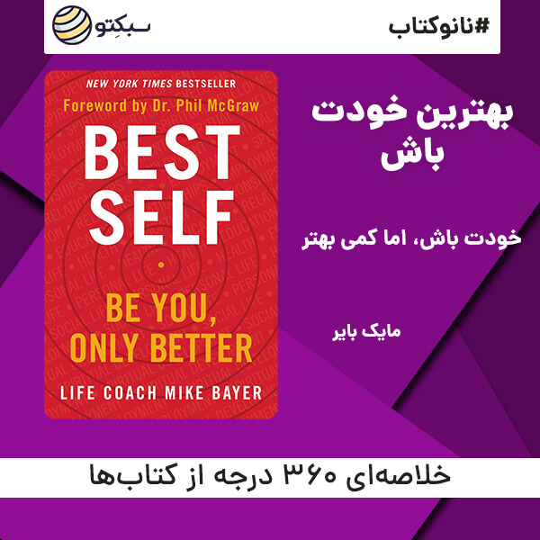 بهترین خودت باش