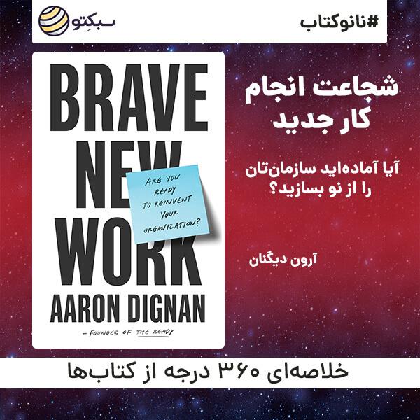 خلاصه کتاب شجاعت انجام کار جدید
