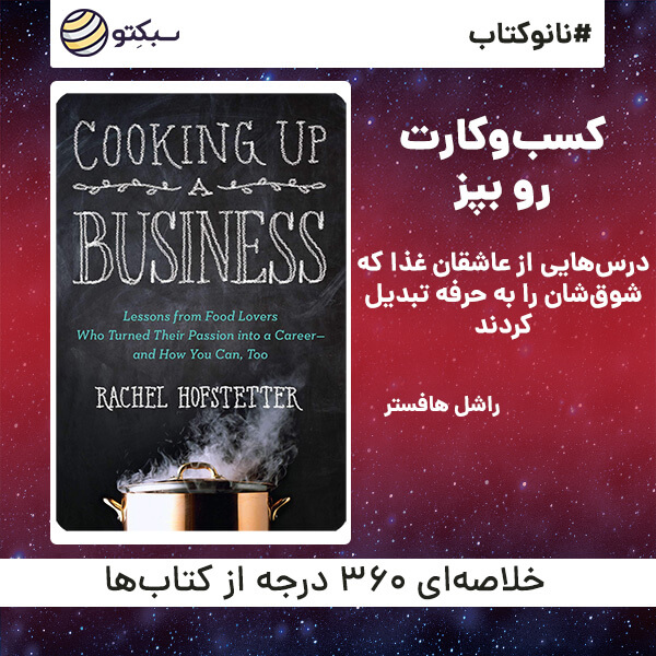 خلاصه کتاب کسبوکارت رو بپز