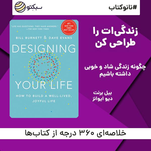 زندگیات را طراحی کن