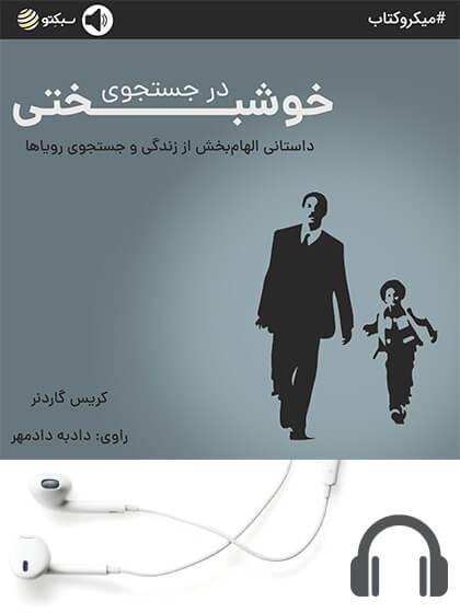 خلاصه کتاب در جستجوی خوشبختی