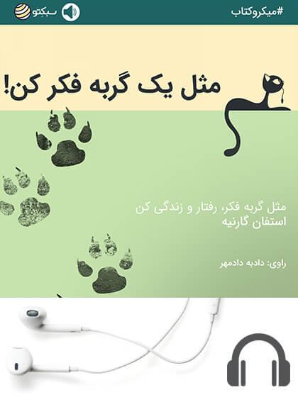 خلاصه کتاب مثل یک گربه فکر کن!