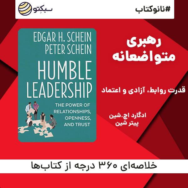 رهبری متواضعانه