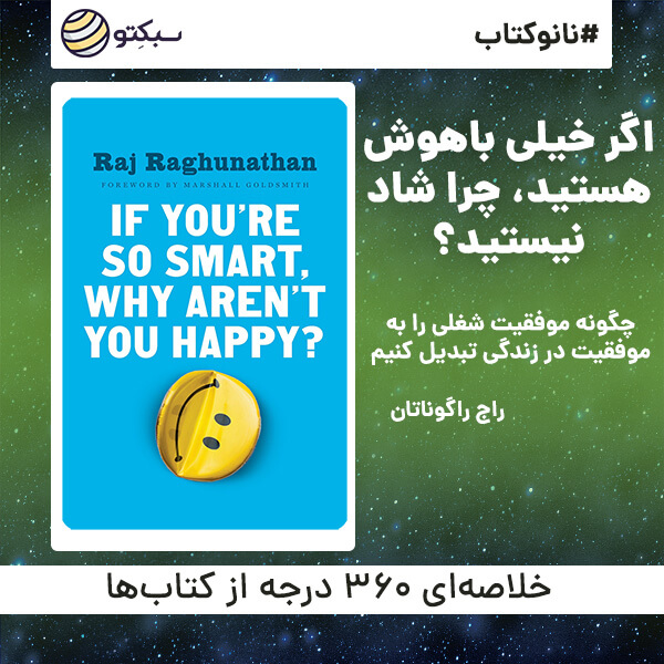 اگر خیلی باهوش هستید، چرا شاد نیستید؟