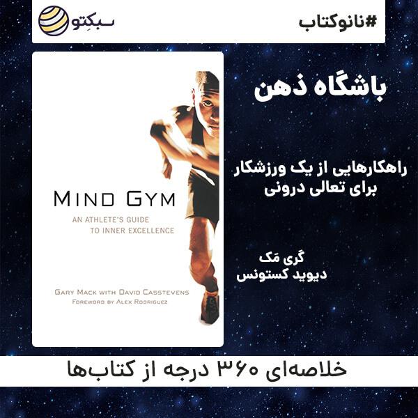 خلاصه کتاب باشگاه ذهن