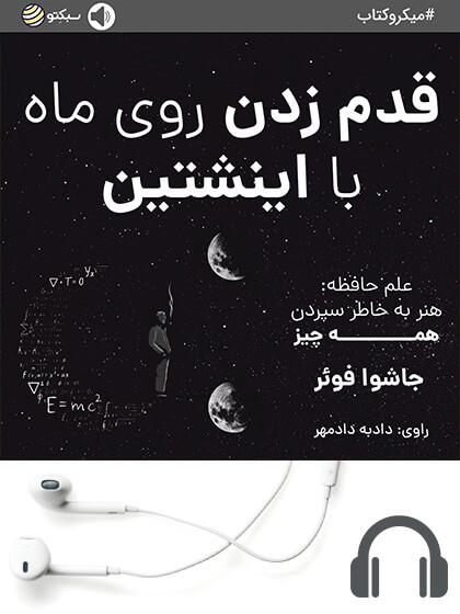 خلاصه کتاب قدم زدن روی ماه با اینشتین