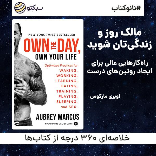 خلاصه کتاب مالک روز و زندگیتان شوید