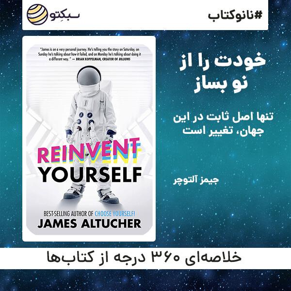 خلاصه کتاب خودت را از نو بساز