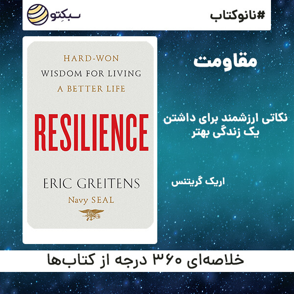 خلاصه کتاب مقاومت