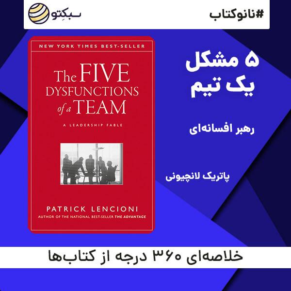 ۵ مشکل یک تیم