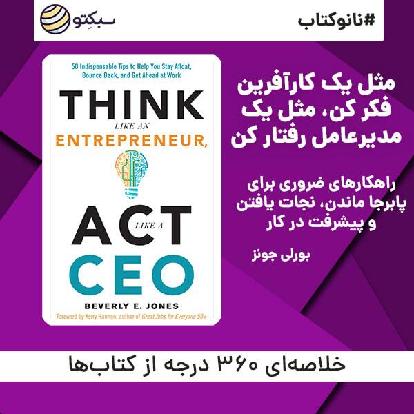 مثل یک کارآفرین فکر کن، مثل یک مدیرعامل رفتار کن