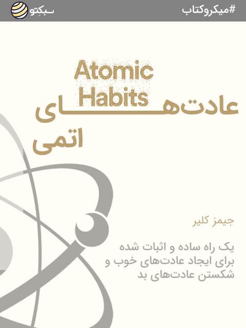 عادتهای اتمی