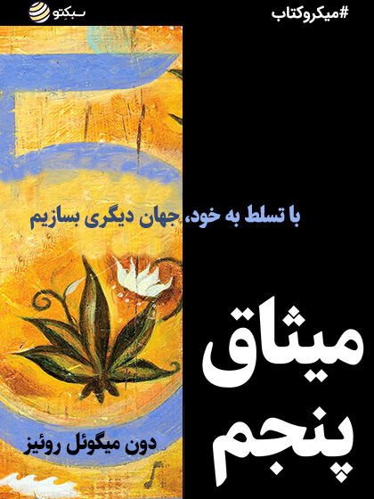 خلاصه کتاب میثاق پنجم