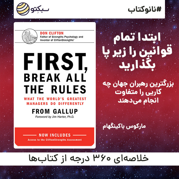 خلاصه کتاب ابتدا تمام قوانین را زیر پا بگذارید