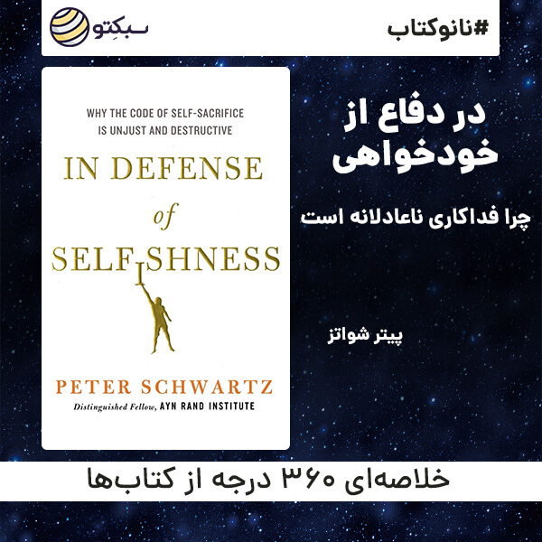 خلاصه کتاب در دفاع از خودخواهی
