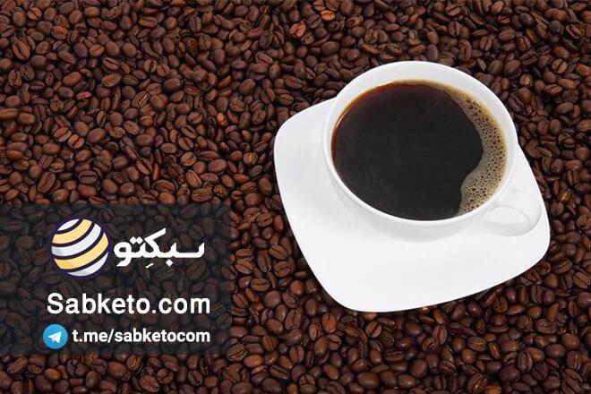 قهوه و ۱۰ خاصیت اعجابانگیز آن که احتمالا نمیدانستید