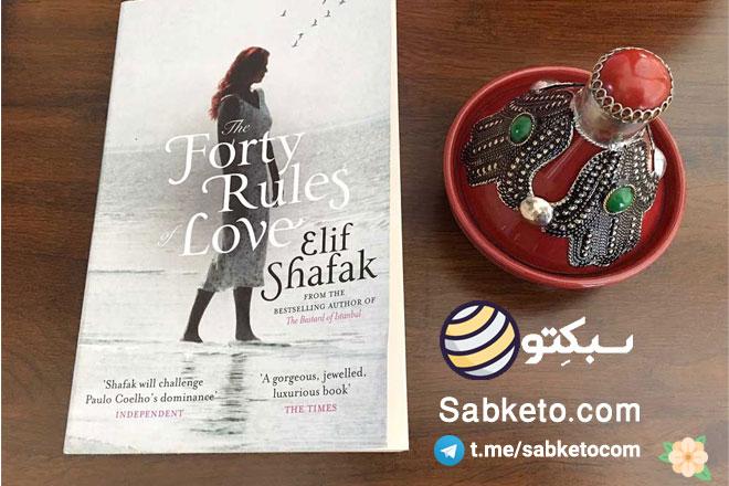 ۴۰ قاعده شمس تبریزی برای زندگی بهتر از کتاب ملت عشق (قسمت دوم)