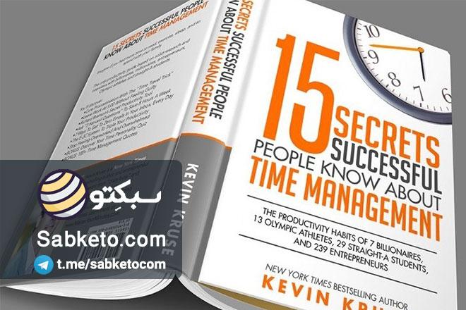 مدیریت زمان به روش ۸ میلیاردر بزرگ خودساخته