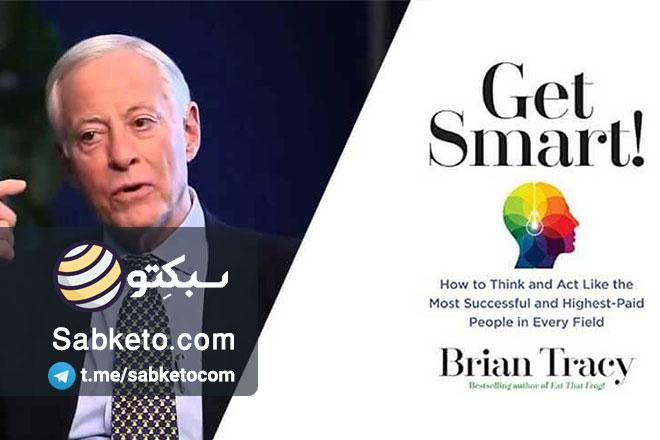 مهراز:کتاب هوشمند باش اثر برایان تریسی