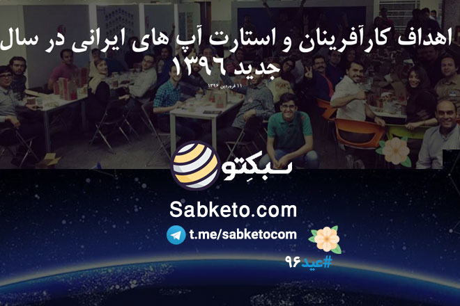 اهداف کارآفرینان و استارت آپ های ایرانی در سال جدید ۱۳۹۶