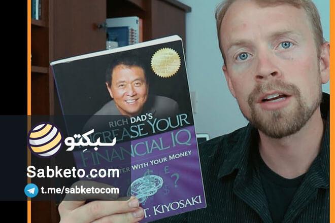 معرفی میکروکتاب آیکیو مالی؛ تنها چیزی که شما را ثروتمند میکند!