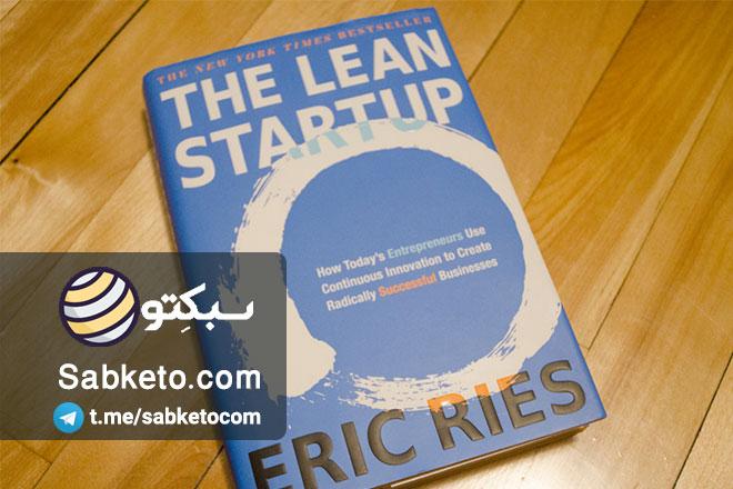 مهراز: روش پرورش کسب و کار نوپا از کتاب لین استارتاپ (استارتاپ ناب)