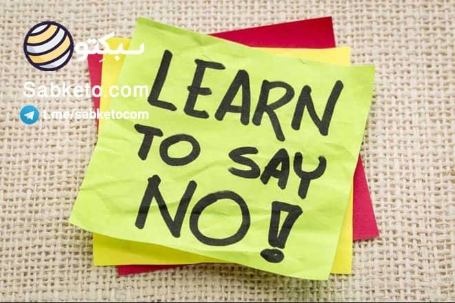 """"""" نه گفتن """" از مهمترین خصوصیات افراد موفق"""
