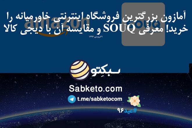 آمازون بزرگترین فروشگاه اینترنتی خاورمیانه را خرید! معرفی SOUQ و مقایسه آن با دیجی کالا