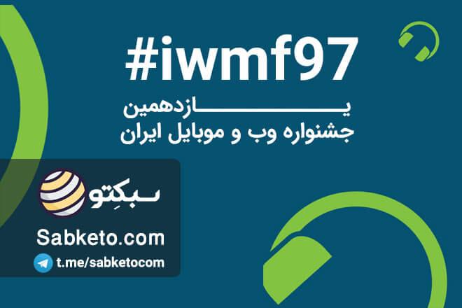 پادکست ویژه یازدهمین جشنواره وب و موبایل ایران